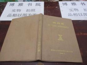 贵州省第二次全国工业普查企业名录    精装    11-7号