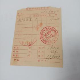 新華書店門市發票1951年