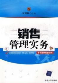 正版二手 销售管理实务 安贺新 清华大学出版社 9787302203582