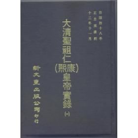 大清圣祖仁(康熙)皇帝實錄 三○○卷(6冊)