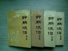 神雕侠侣1-4全