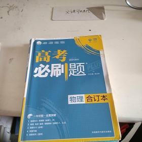高考必刷题物理合订本
