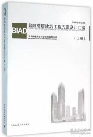 正版现货 BIAD超限高层建筑工程抗震设计汇编