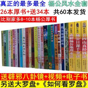 杨公风水全套书籍 三元地理函授教材点穴秘诀择日原版开门放水经