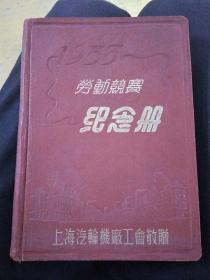 1956年笔记本,劳动竞赛纪念册,精装毛像未使用,上海汽轮机厂工会敬赠,笔记本内图片多