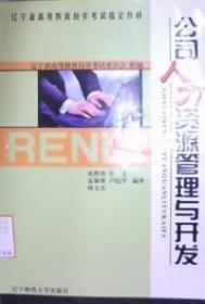 正版二手 公司人力资源管理与开发 窦胜功 辽宁师范大学出版社 9787810428965