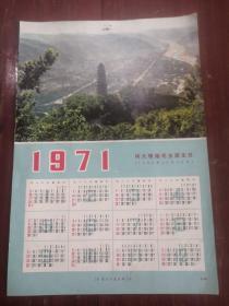 1971年历