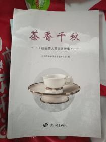 茶香千秋——临安茶人茶事茶故事