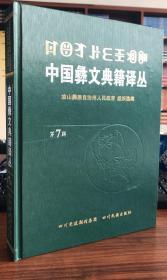 中国彝文典籍译丛.(第七辑)