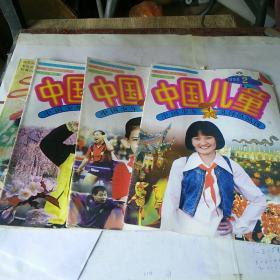 中国儿童(94年第5期、98年第2、3、5期  4本合售)