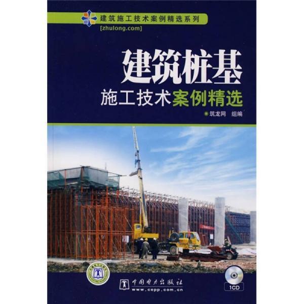 正版】建筑施工技术案例精选系列