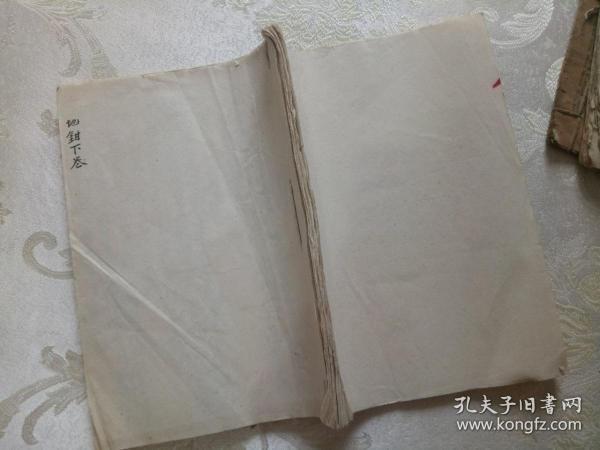 民國手抄本----地鉗下卷