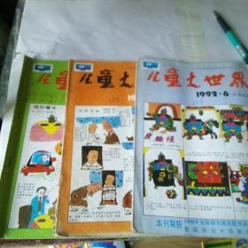 儿童大世界(92年6、10、11期)3本合售