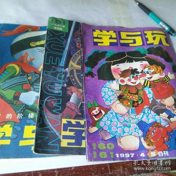 学与玩(91年92年7-8合刊、92年5期、97年4、5合刊)3本合售