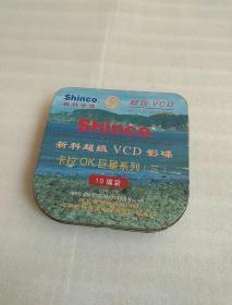 歌曲  新科超级VCD影碟卡拉OK巨星系列(三)(10碟装)少2张   共8碟合售