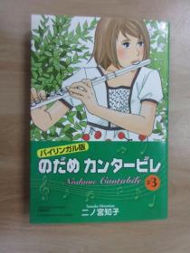 日文书  力 夕 3 共270页
