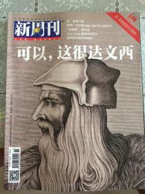 新周刊(有达·芬奇逝世500周年主题详细图文内容)