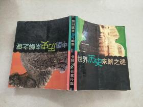 中国历史未解之谜/世界历史未解之谜/——彩色未解之谜丛书