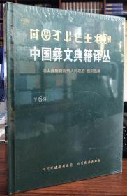 中国彝文典籍译丛.(第6辑)