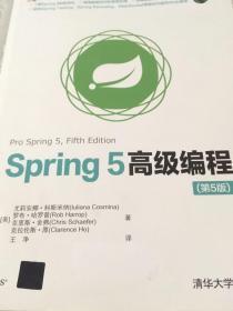 Spring 5高级编程(第5版)