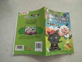喜羊羊与灰太狼电视动画系列丛书35-忍者灰太狼