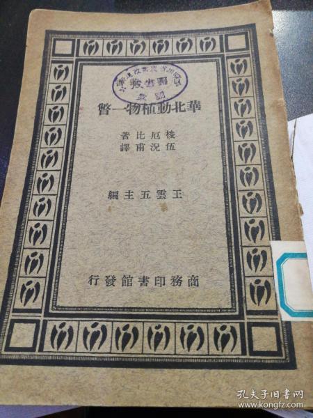 華北動植物一瞥