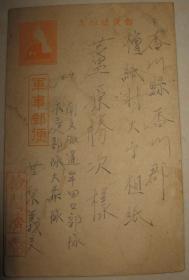 日本侵华资料  军事邮便  日军 民国 实寄 明信片1枚 南支派遣军牟田口部队