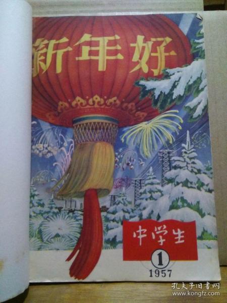 【馆藏老杂志合订本】中学生 1957年1-6期合订本 中国青年出版社