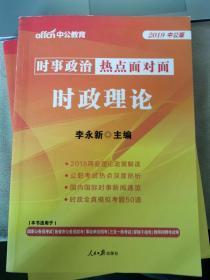 中公版·时事政治热点面对面:时政理论(第1版)