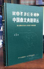 中国彝文典籍译丛.(第1辑)