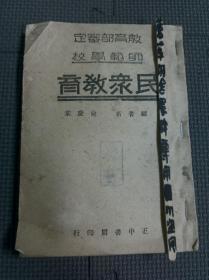 《民眾教育》(全一冊)俞慶棠 編著 民國35年
