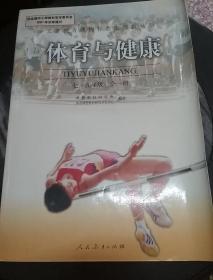 义务教育课程标准实验教科书:体育与健康(七月-九年级,全一册)