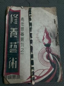 修養藝術 1940年出版