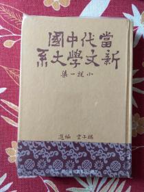 《当代中国新文学大系》小说集一