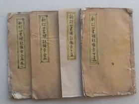 清嘉庆十八年 (癸酉1813年)木刻线装大字板本古籍善本《新订四书补注备旨》上孟卷一、卷二。下孟卷三、卷四;共四卷一套大16开线装木刻。完整《孟子》一套。林退芦著。