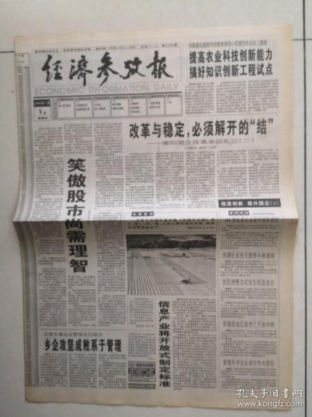 1999年7月1日《經濟參考報》(武漢興建GPS產業基地    信息產業將開放式制定標準)