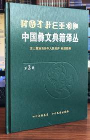 中国彝文典籍译丛.(第2辑)