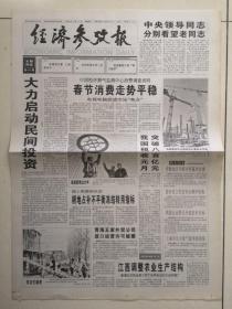 1999年2月13日《經濟參考報》(國家成立信息安全測評機構)