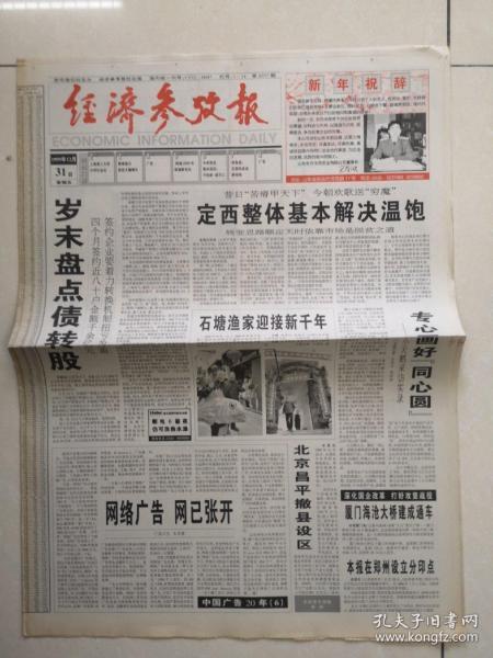 1999年12月31日《經濟參考報》(北京昌平撤縣設區)