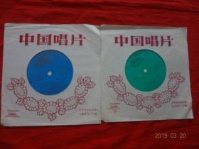 小薄膜唱片 相聲( 一對沙發)[上下]【2張4面】