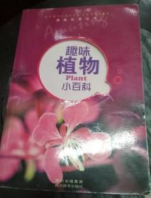 趣味科普丛书:趣味植物小百科