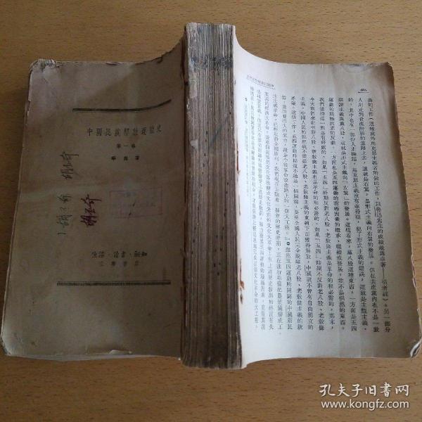 中國民族解放運動史 第一卷(書品看圖)
