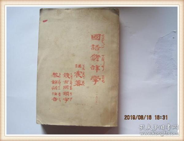 国语修辞学(中华民国二十四年六月初版)