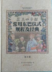一手正版现货 常用东巴仪式规程及经典 第3卷 云南民族 丽江市东