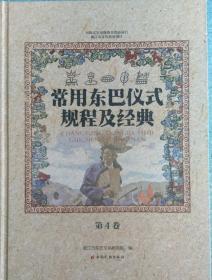 一手正版现货 常用东巴仪式规程及经典 第4卷 云南民族 丽江市东
