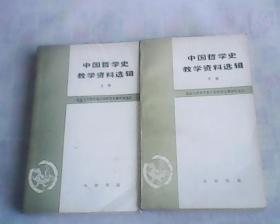 中國哲學史教學資料選輯    上,下冊