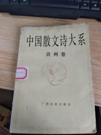 中国散文诗大系 贵州卷