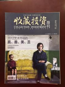收藏投资导刊(2012年12月下半月)
