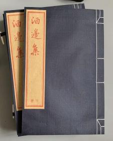 酒边集(雕版印刷)