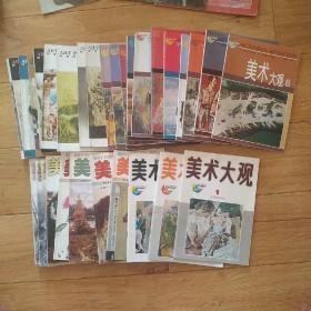 美术大观(1996年1-3期)、(1998年1、3-7、9、11、12期)、(1999年1-6、8-12期)、(2000年2、5、8、11期)、(2001年2、3、4、6期)共31本合售